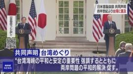 【台湾】中国「一切の必要措置取る」 日米の台湾言及に対抗示唆