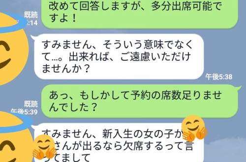 【悲報】ブサメン、新入生女子に歓迎会への出席を拒否されるのサムネイル画像