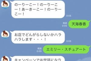 【ミリマス】ローソンLINE公式アカウントがミリオンライブのアイドルに反応してくれるらしい