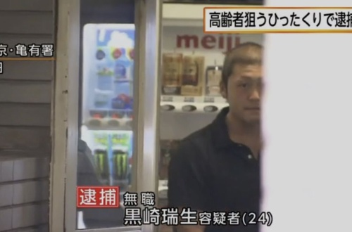 【松戸】なんJ民(24)、ひったくりで逮捕されるwwwwwwwwwwのサムネイル画像