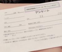 【欅坂46】坂道合同オーディション、どのグループに入りたいか選べるの?
