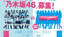 乃木坂46はAKB48に見下されてる?