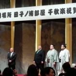 『田子ノ浦部屋 千秋楽祝賀会』の画像