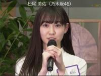 【坂道研修生】乃木坂46への4人目の配属は松尾美佑!