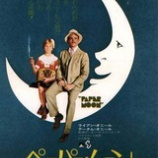『New Trailers 100228 | PAPER MOON』の画像