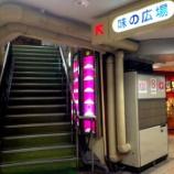 『JAL×はんつ遠藤コラボ企画【大阪編2】3日め・居酒屋(豊)』の画像