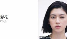 女優の三吉彩花さん、乃木坂大好き問題・・・