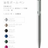 『単機能ボールペンの決定版「ZOOM L105」は買いだと思います、ハイっ!』の画像