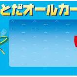 『戸田市のポイントカード「とだオールカード」がFacebookページで情報発信はじめました!』の画像