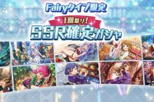 【ミリシタ】『Fairyタイプ限定 1回限り!SSR確定ガシャ』開催!