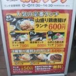 『「金の蔵 名古屋駅西店」 アクセス・営業時間・ランチメニューの内容』の画像