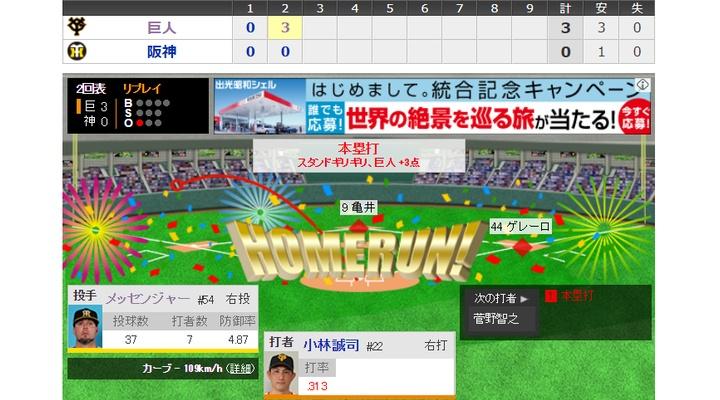 【 動画 】巨人・小林、先制の3ランホームランを放つ![巨3-0神]