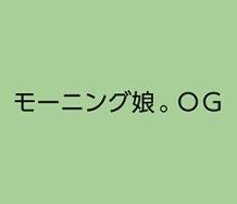 『高橋愛「今日はモー娘。OGがサプライズ登場します!誰が来るかはお楽しみに!」』の画像
