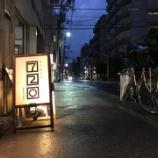 『大阪北堀江・創作鉄板焼720、今週(10月29日〜11月4日)の出勤情報。』の画像