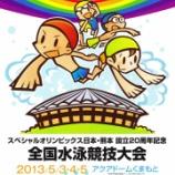 『【熊本】SON・熊本設立20周年記念全国水泳競技大会のポスターが完成しました』の画像