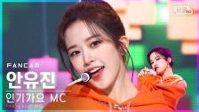 IZ*ONEアン・ユジン、「人気歌謡」で新MCスペシャルステージを披露