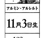 11月3日はアルミン・アルレルトの誕生日です