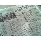 『朝日新聞 「ロストジェネレーション」』の画像