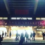 『【乃木坂46】本日の4期生お見立て会、清宮レイの応援に清宮幸太郎のタオルを振ってるファンがいてワロタwwwwww』の画像