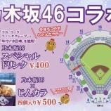 『神宮公演で特別商品『乃木坂46スペシャルドリンク』『乃木坂46じんカラ』が販売される模様wwwwww』の画像