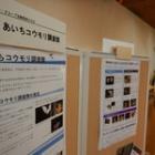 『NPO・グループ活動発表ひろば』の画像