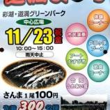 『道満まつりは11月23日(金・祝)開催。さんま一尾100円です(先着300名様)。』の画像