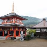 『いつか行きたい日本の名所 大円寺』の画像