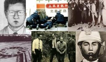【閲覧注意】激動の時代『昭和』の様々な事件