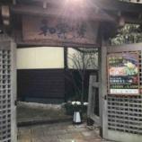 『【温泉巡り】No.179 天然温泉 和楽の湯 下関せいりゅう(山口県下関市)』の画像