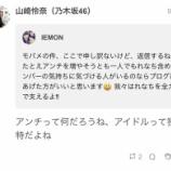 『【乃木坂46】山崎怜奈 755で荒れてしまう・・・『アンチって何だろうね、アイドルって独特だよね』』の画像