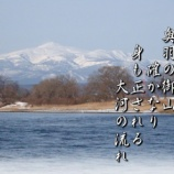 『フォト短歌「大河の流れ」』の画像