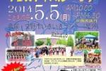フラダンスと音楽の お祭り『第5回おりひめフェスティバル』が本日スタードームで開催中!