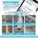 大阪府LINE活用した損傷通報システムをテスト運用