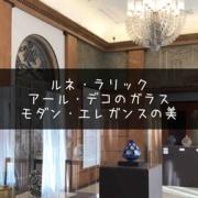 『ルネ・ラリック アール・デコのガラス モダン・エレガンスの美』の幸せ空間!
