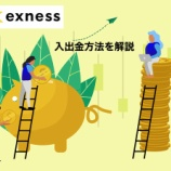 『Exness(エクスネス)の保有口座から資金を入金・出金する方法を解説』の画像