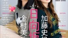 IZ*ONE宮脇咲良に新作CM 10/10発売 雑誌『CM NOW』でCM情報紹介