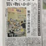 『ECO&KIDS AKIRA フクハラ愛国店 切手やテレカで買い物できるサービス実施中』の画像
