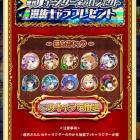 『フォースターキャラプレ&☆4キャラプレ&武器プレ結果!』の画像