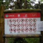 犬散歩もボール遊びもダメ…公園に増える禁止看板 「近所の公園に犬を連れて入ったら高齢男性に『出て行け!』と怒鳴られた」