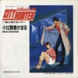『【×年前の今日】1987年5月10日:小比類巻かほる - City Hunter〜愛よ消えないで〜(5th SINGLE)』の画像