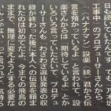『【乃木坂46】バナナマン設楽 選抜発表後、齋藤飛鳥にアドバイス『今までの飛鳥のままで、無理に変えようとしなくていい』』の画像