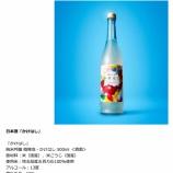 『「カンパイ!世界が恋する日本酒」上映会&試飲会5月14日開催(北戸田駅徒歩1分ワイン食堂マルニーナにて)』の画像