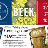 『有名3誌の編集長が長野に集結 「フリーペーパートークイベント9/19 in NABO」開催』の画像