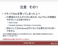 【画像】福岡大学「イキってMacを買ってしまった学生へwwwwwwwwwww」
