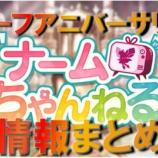 『【ドラガリ】ハーフアニバーサリー情報まとめ!【ナームちゃんねる】』の画像