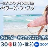 『【オンライン福岡フェスタ】あなたの望む人生を送るために!福岡カウンセラーズフェスタへ!!』の画像