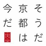 「そうだ 京都は、今だ。」JR東海が新キャンペーン