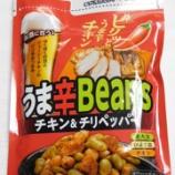 『うま辛Beans チキン&チリペッパー カネハツ食品』の画像