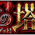 【モンスト】※歓喜※うぉぉぉぉ!!覇者31階最適正のあのキャラ引けたぁぁぁぁぁ!!【最強】