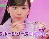 芦田愛菜さんの最新クソきゃわCMきたぞwwwwwwwwwww